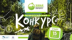 Эмб Зеленый маршрут